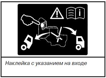 Наклейка с указанием на входе Mercedes Actros с 2012 года