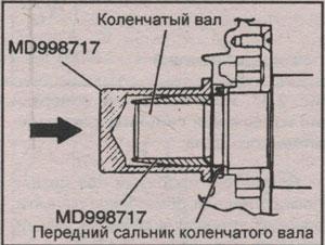 запрессовка сальника Mitsubishi Pajero, запрессовка сальника Mitsubishi Montero