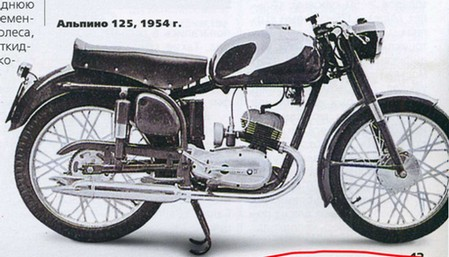 мотоцикл Alpine