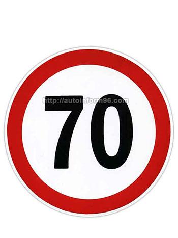Автомобільна наклейка Обмеження швидкості 70