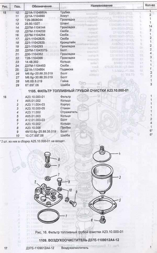 топливный фильтр грубой очистки Т-25А