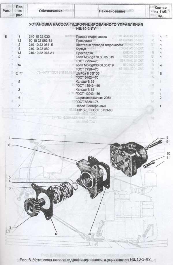 установка насоса гидрофицированного управления тракторов Т-70СМ / Т-70В