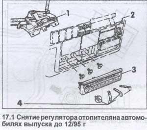 регулятор отопления Volkswagen Transporter, регулятор отопления Volkswagen Caravelle
