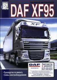 Daf xf95 1998-2000 блок предохранителей Руководство по ремонту.  Схемы электрооборудования Грузовые автомобили DAF...